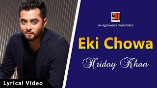 Bangla Hit Song  | Eki Chowa | by Hridoy Khan | Lyrical Video | ☢☢ OFFICIAL ☢☢