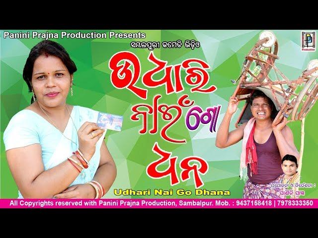Udhari Nai Go Dhana // New Sambalpuri Comedy // PP Production thumbnail
