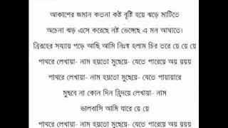 Pathre likha nam(Bangla karaoke).wmv