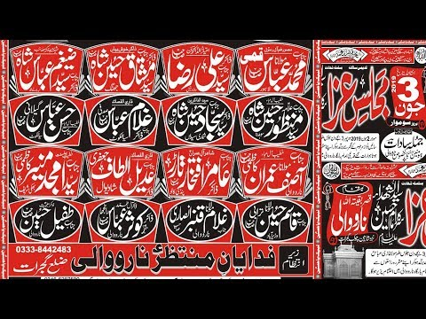 ???? Live Majlis-Aza | 3 June 2019 | Narowali Gujrat ( www.Gujratazadari.com )
