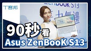 Asus ZenBook S13(UX392) ,97% 螢幕占比超爽快!