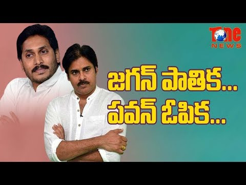 Jagan And Pawan Want To Rule AP 2019 | Latest Telugu News | NewsOne