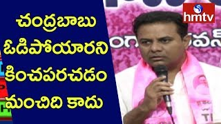 TRS Working President KTR Speaks to Media | Telangana Lok Sabha Election Results | hmtv
