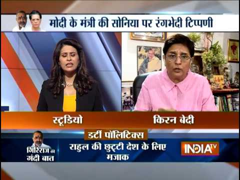 India TV Exclusive: Kiran Bedi speaks on Sonia'White-Skinned'comment
