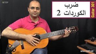 Guitar 301 - Chords Hitting 2 - طريقة ضرب الكوردات 2 - بالعربية (Dr. ANTF)