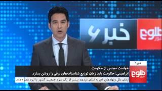 TOLOnews 6 pm News 12 September 2015