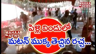 People Big Fight For Mutton Curry In The Wedding Feast | Khammam