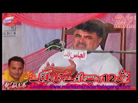 zakir Nasir abbas notak 12 Rajab 2018 Talagang
