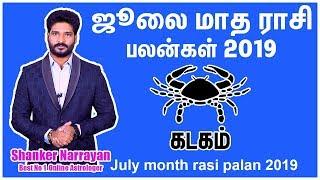 July Month Rasi Palan 2019 kadagam | கடகம் ராசி ஜூலை மாத பலன் 2019