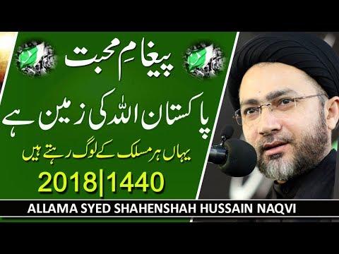 پیغامِ محبت: پاکستان اللہ کی زمین ہے  یہاں ہر مسلک کے لوگ رہتے ہیں  علامہ سیّدشہنشاہ حسین نقوی