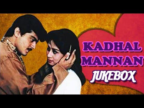 Kadhal Mannan Video Songs Jukebox - Super Hit Tamil Songs Collection