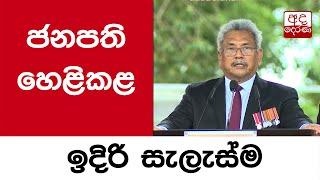 President assures constitution