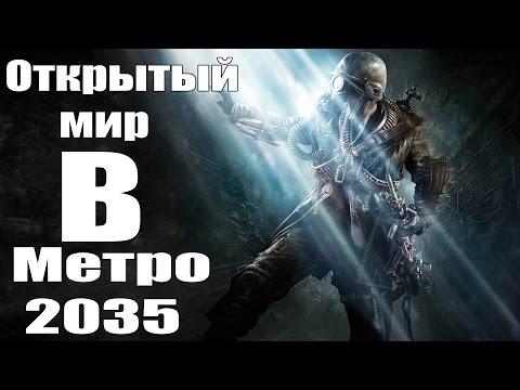 Metro 2035 - Открытый мир [Аналитика и разбор]