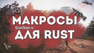 МАКРОСЫ ДЛЯ RUST / РАСТ ЛУЧШИЙ МАКРОС В ТОЧКУ (ОБНОВЛЕННЫЙ ) 1.38 MB