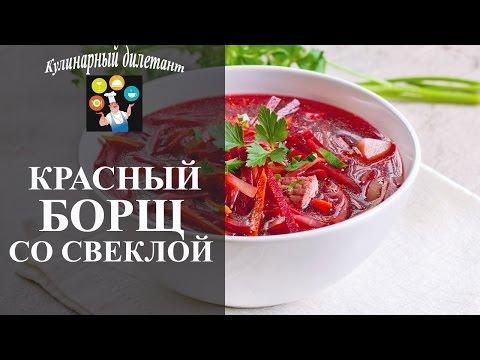 Борщ красный рецепты