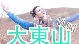 譚杏藍 Hana Tam - 暴走大東山  Vlog