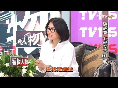 台灣-看板人物-20160529 陳靜寬 七億女王OL起