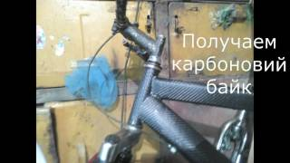 Carbon bike with his hands