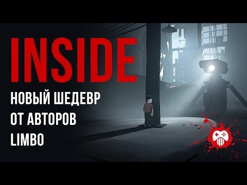 Обзор INSIDE — новый ШЕДЕВР авторов LIMBO!