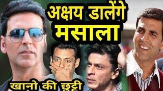 Akshay kumar आगये रंग में,Action और Comedy का तड़का,1000 Crore Fix, Salman,Shahrukh,सब होंगे पीछे