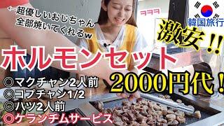 【韓国旅行】激安!ホルモンセット4人前が2000円台!おじちゃん超優しいww【モッパン】