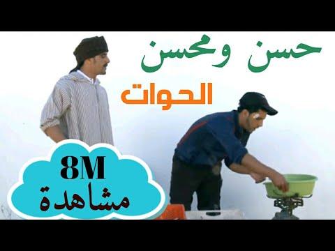 حسن و محسن في سكيتش «الحوات»Hassan & mouhssine dans sketch «Al Haouat «