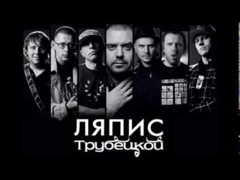 Трубецкой Ляпис - Березки