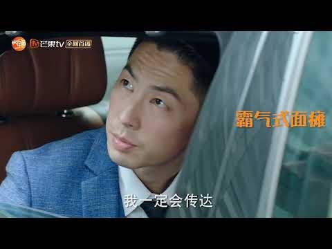 《如果,爱》:多面体面瘫的冰山总裁宋乔植 Love Won't Wait【芒果TV独播剧场】