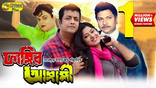 Fashir Asami | Full HD Bangla Movie | Alomgir, Nutan, Omar Sani, Moushumi, Ahmed Sharif | CD Vision