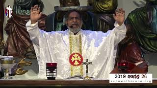Holy Mass - 26.04.2019