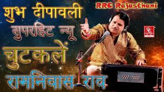 Ramniwas Rao Ke Chutkule (Jokes New) Diwali Special ~ रामनिवास राव न्यू भजन चुटकुले