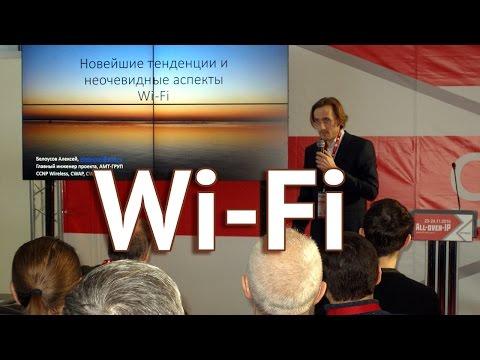Wi-Fi - что мы о нем знаем (чего не знаем о современном Wi-Fi)? О новейших тенденциях Wi-Fi рассказывает Алексей Белоусов (АМТ-ГРУП).