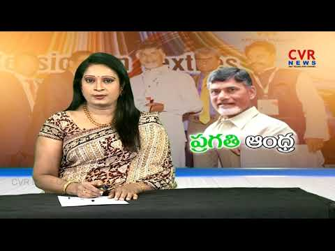 ప్రగతి ఆంధ్ర l Industrialists keen To Invest In Andhra Pradesh l AP Ideal For Investments l CVR NEWS