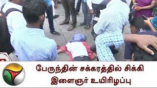 பேருந்தின் சக்கரத்தில் சிக்கி இளைஞர் உயிரிழப்பு | Bus Accident, Coimbatore