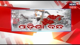SPECIAL DISCUSSION | ଓଡିଶା ବନ୍ଦ | 21 February,2019 |BIG BREAKING NEWS