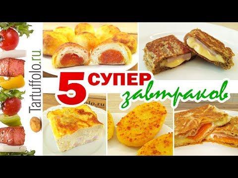 5 СУПЕР Завтраков!