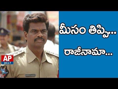 Kadiri CI Gorantla Madhav Resigns | Anantapur Politics | Andhra Pradesh Latest News | AP24x7