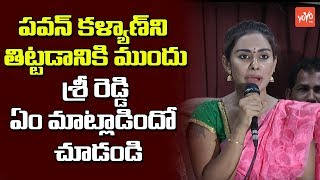 Actress Sri Reddy Speech Before Comments on Pawan Kalyan   Tollywood