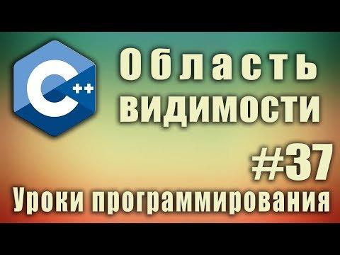 Область видимости. Глобальные переменные и локальные переменные. C++ для начинающих. Урок #37