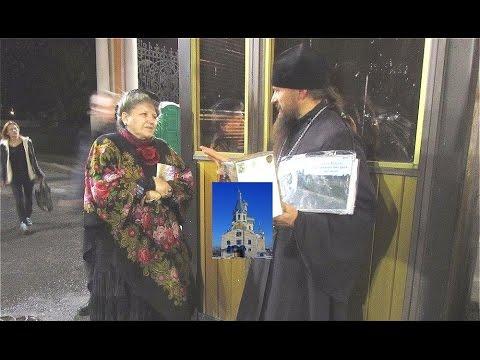 Милостыня на храм. Протоиерей Сергий Рудюк