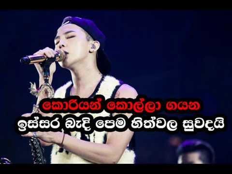 Issara Badi Pema Hithwala Suwadai : Somasiri Madagedara(korian Boy) video