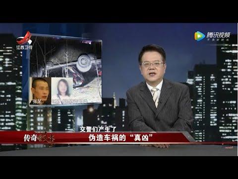 中國-傳奇故事-20200705-偽造車禍的真兇