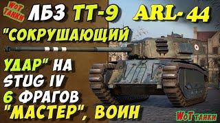 Wot танки ARL 44 Мастер✚ЛБЗ ТТ-9 на Stug IV выполнение лбз World of tanks игра HD ★