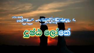 Pem Kakula Pipi Ena Wita Karaoke (without voice) - පෙම් කැකුළ පිපී එනවිට