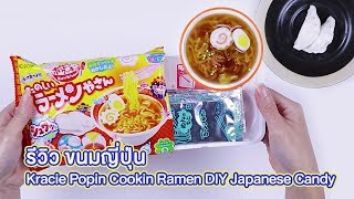 FUN & EAT : How To Make Japanese Candy Toy 'Kracie Popin Cookin Ramen'