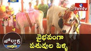 వైభవంగా పశువుల పెళ్ళి   Cow and Calf Are Married In Khammam   Telangana   Jordar News   hmtv News