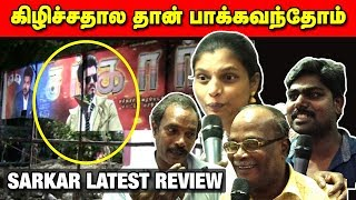 Latest Sarkar Public Opinion after ADMK Issue| #Sarkar #ARMurugadoss | #Thalapathy #SarkarIssue