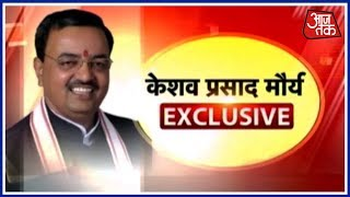 केशव प्रसाद मौर्य Exclusive Interview | Aaj Tak