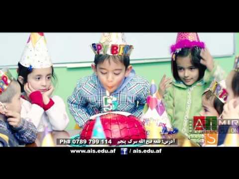 AIS Afghan International School 60  Sec TV Commerical