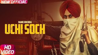 Uchi Soch (Full ) | Manu Khehra | Latest Punjabi Song 2018 | Speed Records